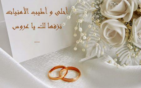 صورة عبارات تهنئه للعروس للواتس , تصاميم تهاني رائعه 5294 3