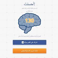 صور اختبار نسبة الذكاء , كيف اعرف ذكائي