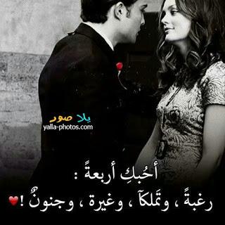 صورة صور كلام حب , صور رومانسيه جدا 5417 6