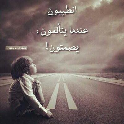 36199eb7c كلام حزين جدا عن الحياة , صور حزينة و مميزة - روح اطفال