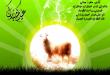 بالصور صور عن عيد الاضحى , خلفيات للتهنئه بعيد الاضحي 5562 12 110x75