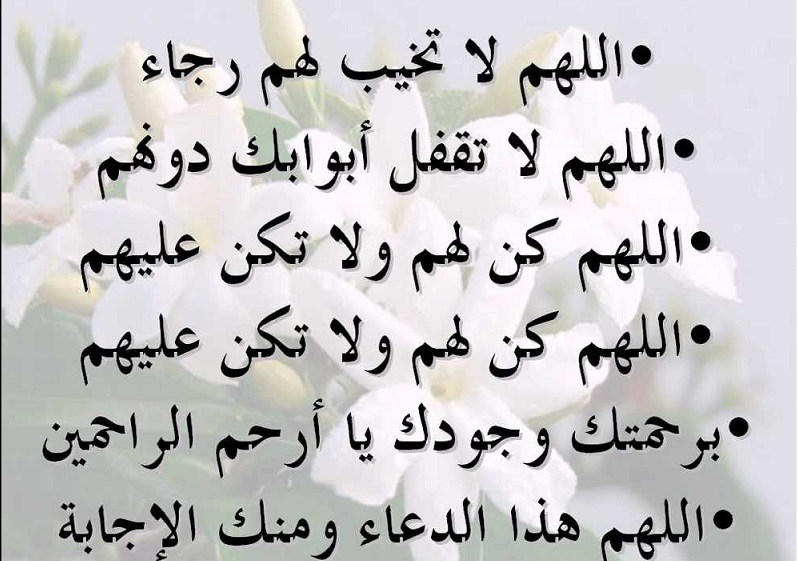 صورة صور دعاء الفرج , ادعيه الفرج المميزة