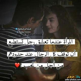 صورة مسجات حب وغرام , صور فيها رسايل حب