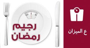 صوره دايت رمضان , نظام صحي لرمضان