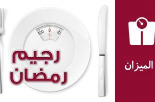 بالصور دايت رمضان , نظام صحي لرمضان 5743 10 310x205