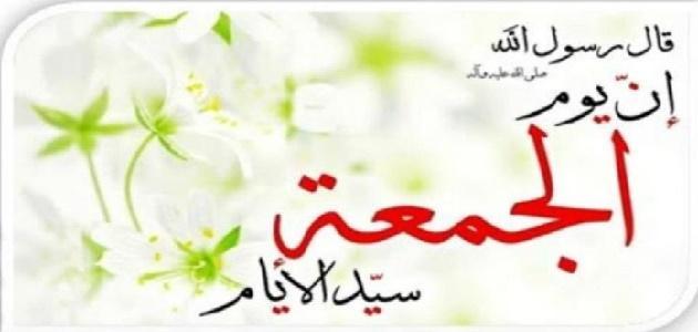 صورة صور ليله الجمعه , جمعة جميلة مباركة