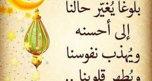 صورة دعاء عن رمضان , اجمل صور ادعية للتحميل 5764 7 310x165