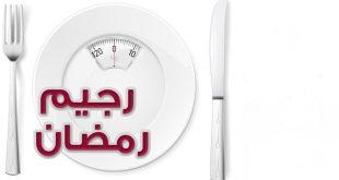 صورة رجيم رمضان مجرب , تخسيس في رمضان