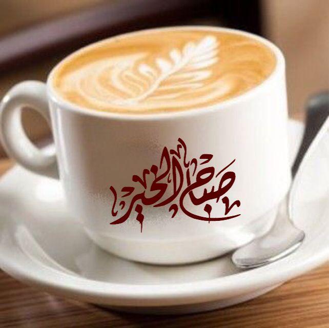 صورة صباح الخير قهوة , اجمل صور للصباح