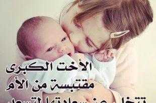 صوره اجمل الصور عن حب الاخت , صور حنان الاخت