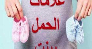 صوره شكل بطن الحامل ببنت او ولد بالصور , سيدات حوامل
