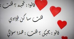 صوره كلمات جميلة عن الحب , كلمات عن الحب رائعة