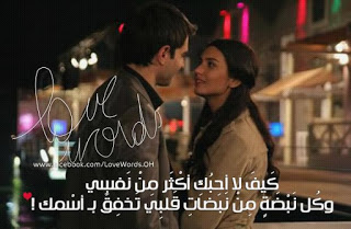 بالصور كلمات جميلة عن الحب , كلمات عن الحب رائعة 1156 5