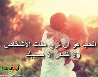بالصور كلمات جميلة عن الحب , كلمات عن الحب رائعة 1156 7
