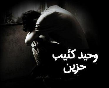 بالصور صور حزينه جدا جدا , التعبير عن الحزن 1157 5