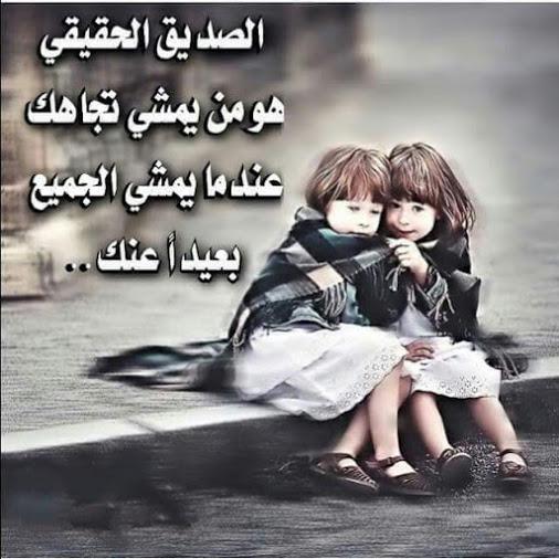 بالصور كلمات عن الصداقة , اجمل كلمات في الصداقة 1233 3