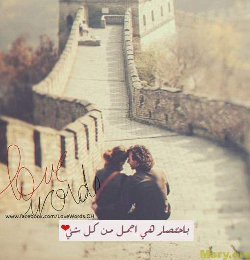 صورة كلام للحبيب من القلب , صور عليها كلمات رومانسيه