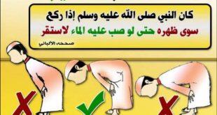 صورة تعليم الصلاة الصحيحة , تعلم الصلاه للمبتدئين