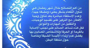 بالصور نصائح رمضانية , اجمل نصائح لشهر رمضان 1801 3 310x165