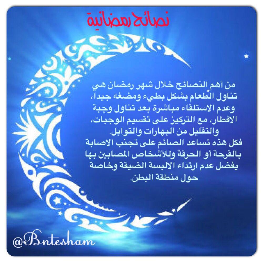 صورة نصائح رمضانية , اجمل نصائح لشهر رمضان