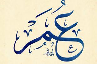 صورة معنى اسم عمر , معاني اسماء مميزه