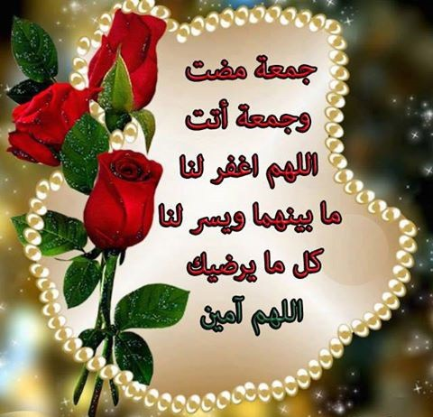 بالصور اذكار الجمعة , ادعيه واذكار فضل يوم الجمعه 1845 2