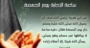 صوره اذكار الجمعة , ادعيه واذكار فضل يوم الجمعه
