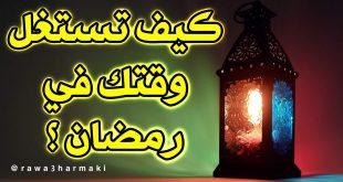 صورة دروس رمضانية مؤثرة مكتوبة , مقاطع رمضان مؤثره
