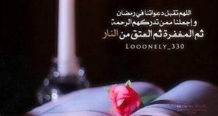 دعاء في رمضان , ادعيه دينيه في شهر الخير