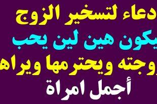 صورة دعاء تسخير الزوج , ادعيه تقولها المراه لزوجها