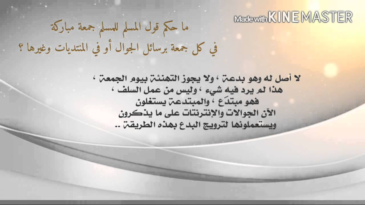 صور حكم قول جمعة مباركة , كلمات شائعه وحكمها في الدين