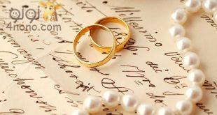 صوره صور عن الزواج , بطاقات تهنئة الزوجين