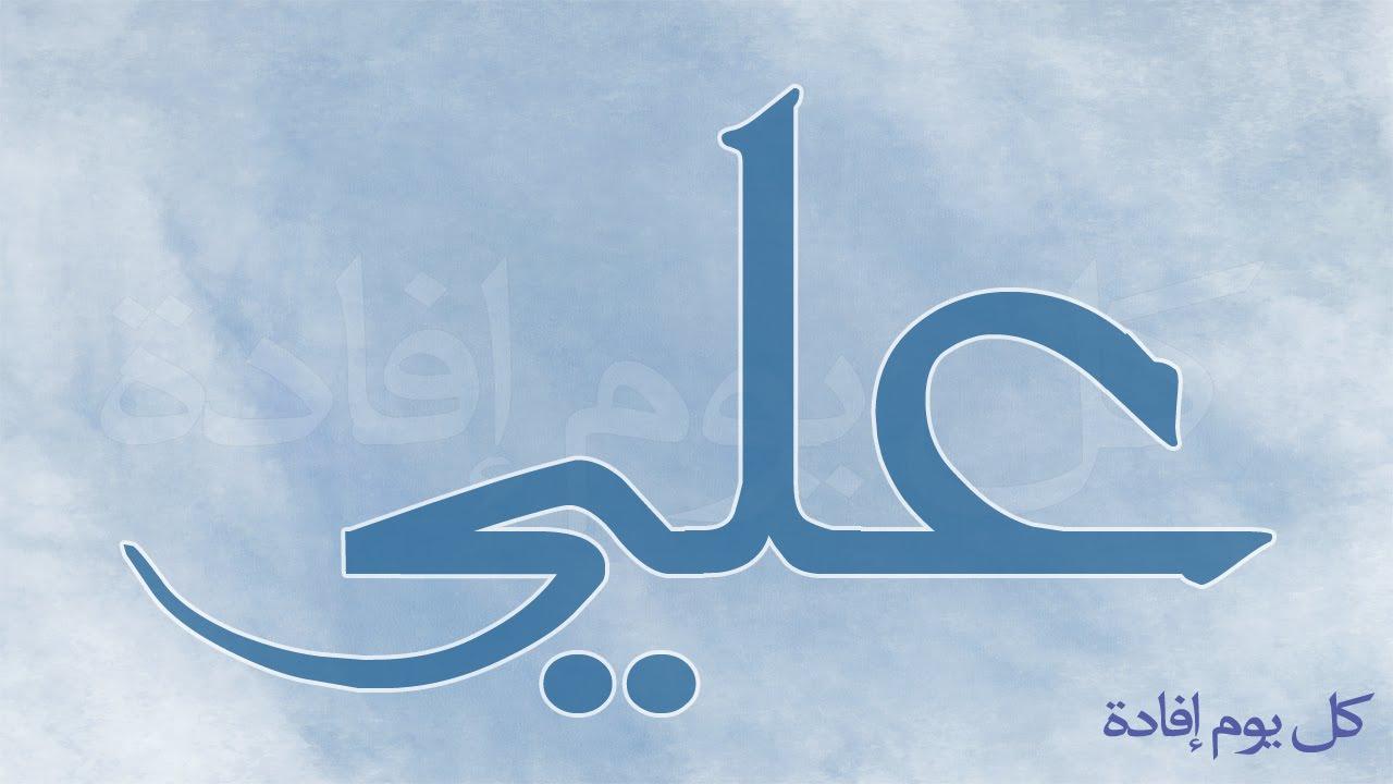 بالصور ما معنى اسم علي , تعرف على معنى اسماء اولاد 2005 2