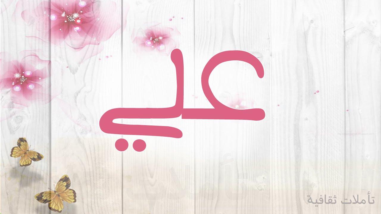 بالصور ما معنى اسم علي , تعرف على معنى اسماء اولاد 2005