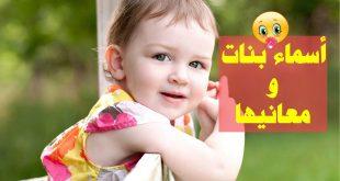 صور اجمل اسامي البنات , تعرف على اغرب اسماء بنات ومعانيها