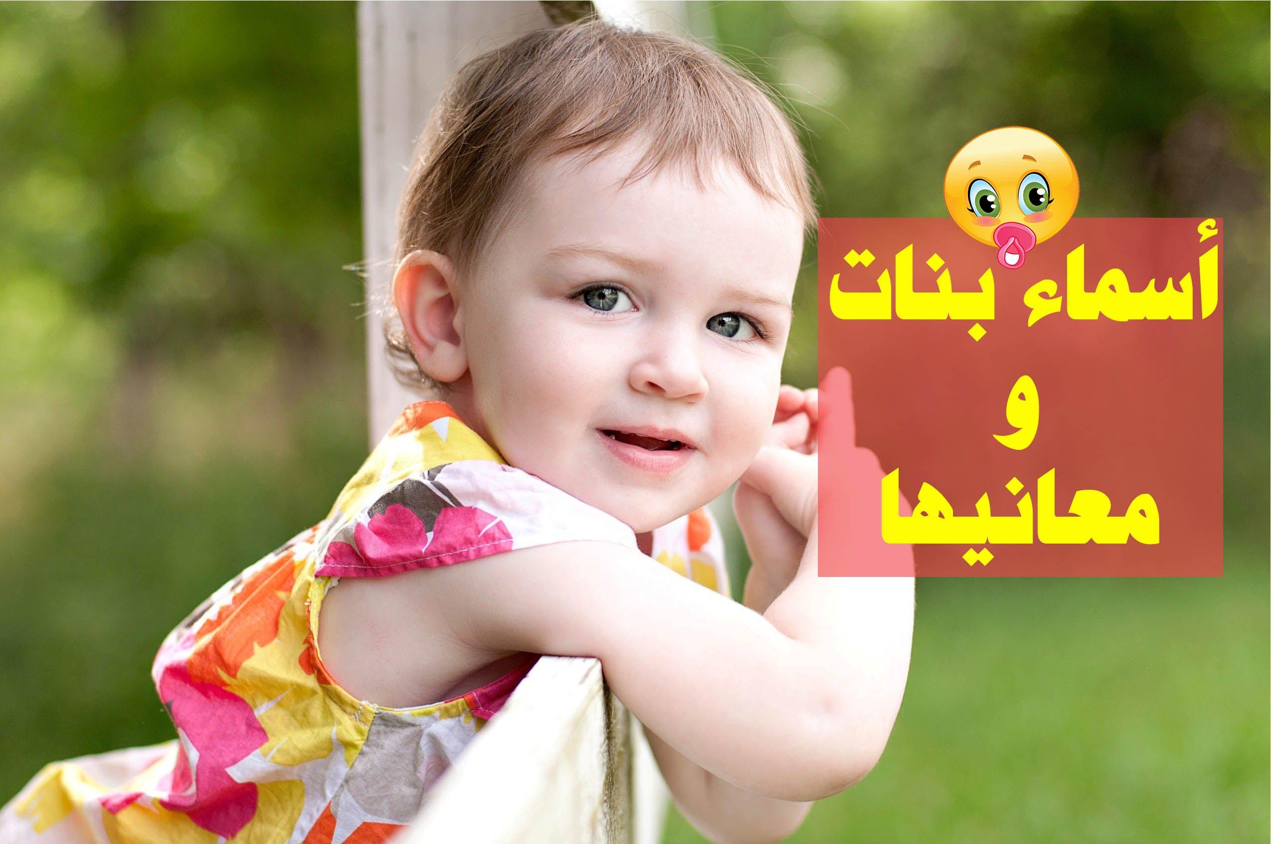 صورة اجمل اسامي البنات , تعرف على اغرب اسماء بنات ومعانيها