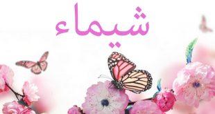 صوره صور اسم شيماء , خلفيات اسماء جديده