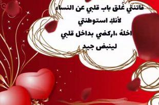 بالصور رسائل الجوال , رسائل جوال رومانسيه جميله 2075 10 310x205