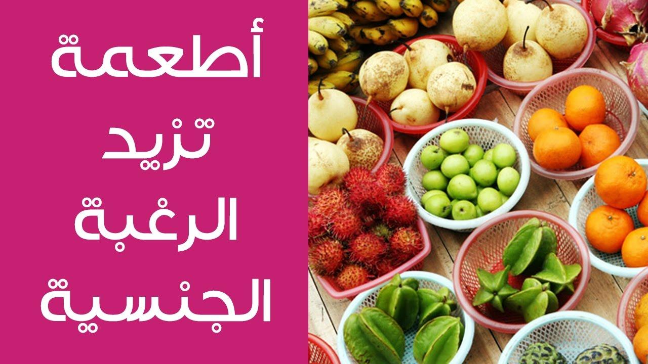 369c726cc02ce صور اطعمة تزيد الشهوة عند النساء
