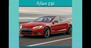 صورة نوع سيارة , افضل نوع في سيارات 2019 2128 3 310x165