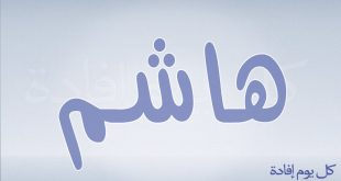 صوره معنى اسم هاشم , تعرف على معاني اسماء اولاد