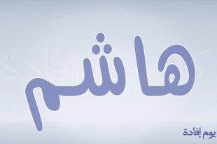 صورة معنى اسم هاشم , تعرف على معاني اسماء اولاد