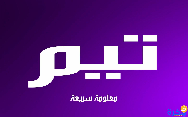 بالصور اسماء اولاد 2019 , اغرب واجمل اسماء ولاد 2138 1