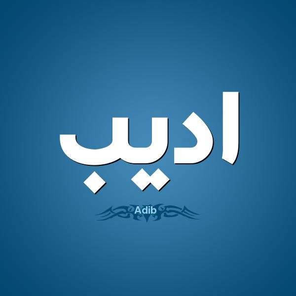 صور اسماء اولاد 2019 , اغرب واجمل اسماء ولاد