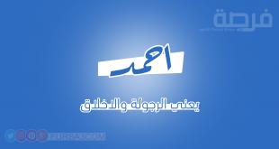 صورة اسماء اولاد 2019 , اغرب واجمل اسماء ولاد 2138 3 310x165