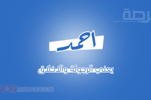 صوره اسماء اولاد 2018 , اغرب واجمل اسماء ولاد