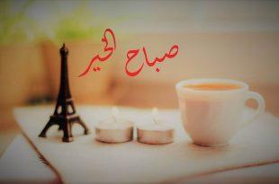 صورة كلام عن صباح الخير , صور صباح الخير رائعه