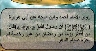 صوره كفارة الافطار في رمضان , حكم الافطار في رمضان وماهي كفارته