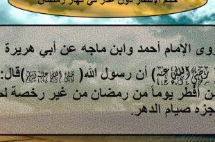 بالصور كفارة الافطار في رمضان , حكم الافطار في رمضان وماهي كفارته 2146 3 310x205