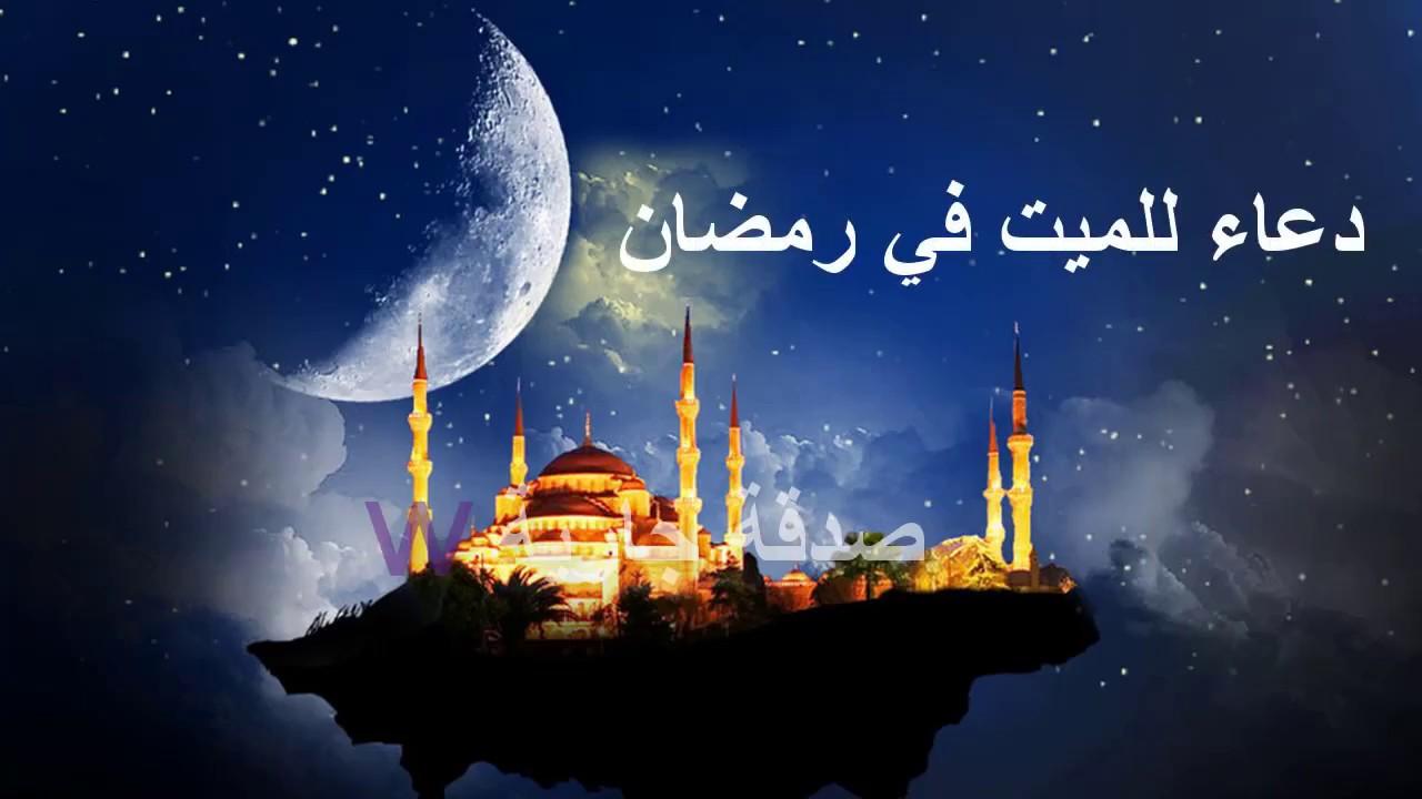 صورة دعاء للميت في رمضان , افضل ادعيه للميت في شهر رمضان